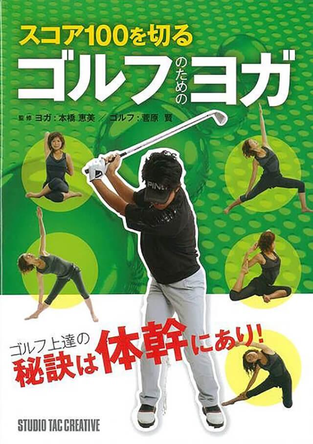 ゴルフのためのヨガ