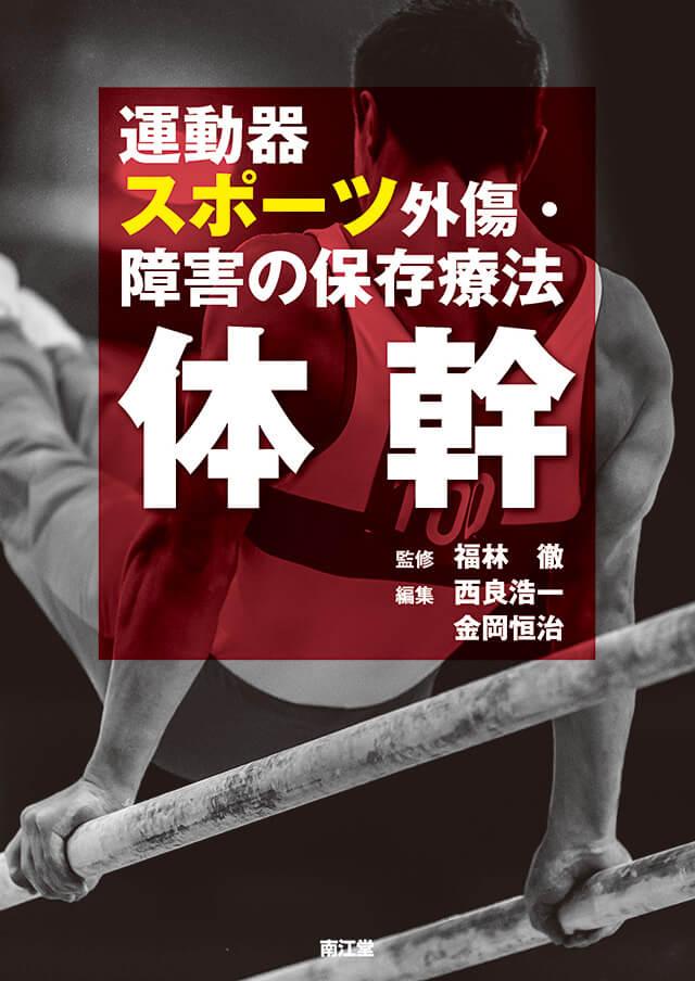 運動器スポーツ外傷・障害の保存療法 体幹