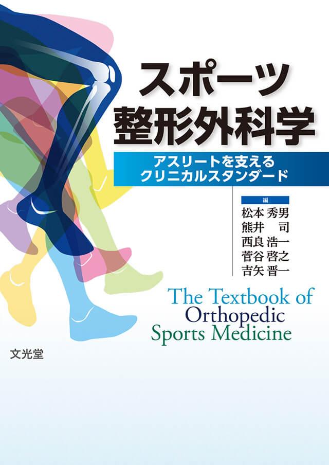 スポーツ整形外科学アスリートを支えるクリニカルスタンダード
