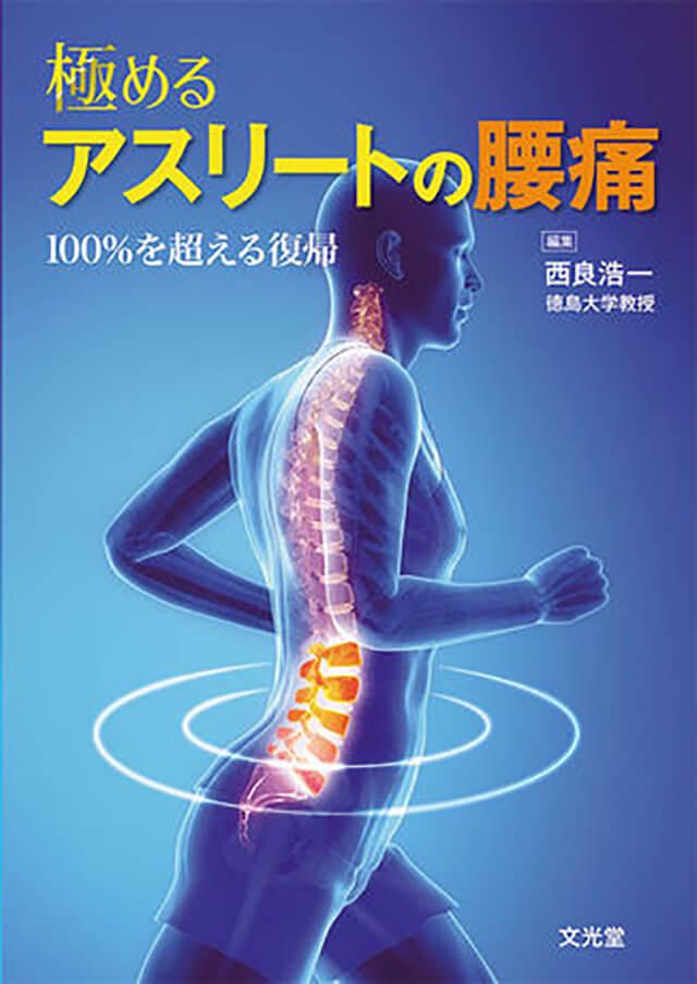 極めるアスリートの腰痛
